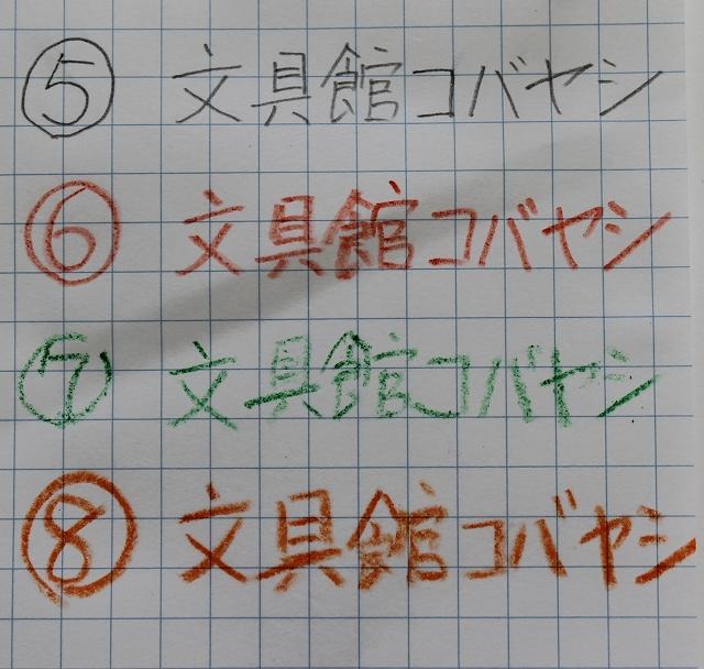 水中試し書き_8